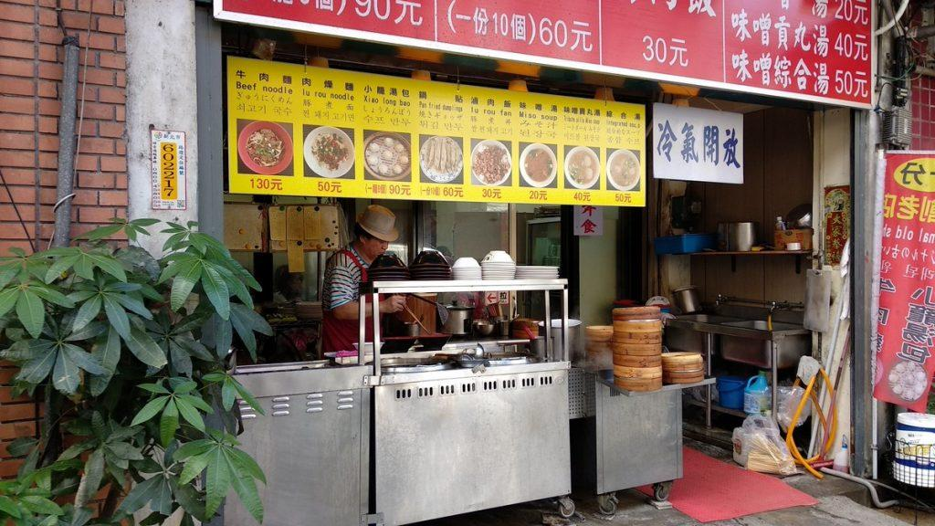 shifen street food